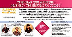 Семинар для женщин в клубе «Альфа-Фитнес»: Фитнес — тренируйся с умом!*