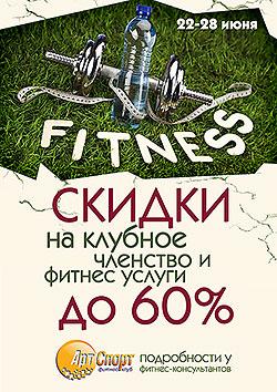 Скажи «Да» фитнес-скидкам в клубе «Арт-Спорт»!