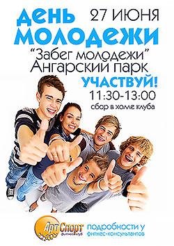 Прими участие в забеге молодежи в «Ангарском Парке» с фитнес-клубом «Арт-Спорт»!
