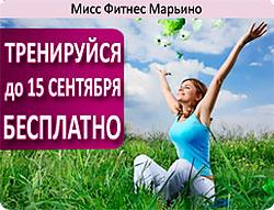 Тренируйся до 15 сентября бесплатно в клубе «Мисс Фитнес Марьино»!*