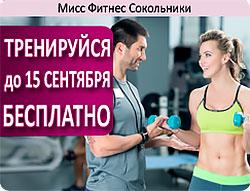 Тренируйся до 15 сентября бесплатно в клубе «Мисс Фитнес Сокольники»!*