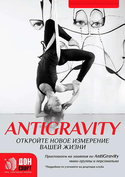 ����-����� ���������� ���� �������� �� ������� �� Antigravity