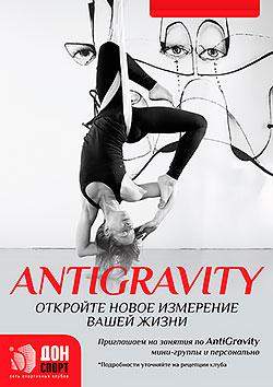 «ДОН-Спорт» приглашает всех желающих на занятия по Antigravity
