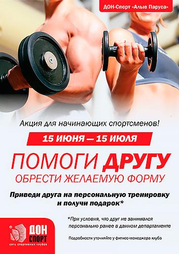 Летние акции в «ДОН-Спорт Алые Паруса». Занимайся спортом выгодно!
