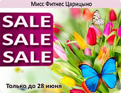 Sale! Sale! Sale � ����� ������ ��������!