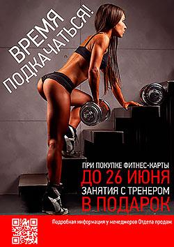 Время подкачаться в клубе Jannin Fitness!