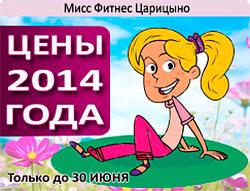 Только до 30 июня цены 2014 года «Мисс Фитнес Царицыно»!