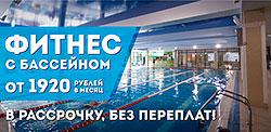 Фитнес с бассейном от 1920 рублей в месяц в клубе «ФитнесМания»!