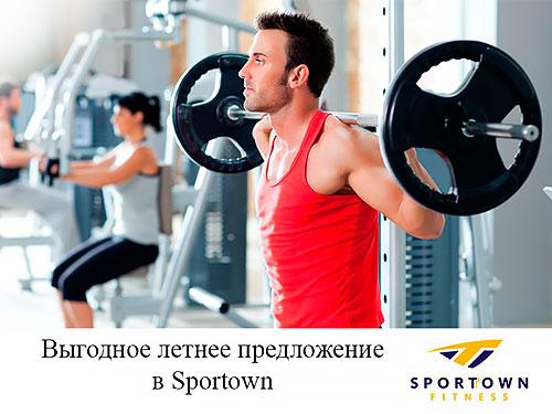 2 и 3 июля фитнес-карты на супервыгодных условиях в клубе Sportown!