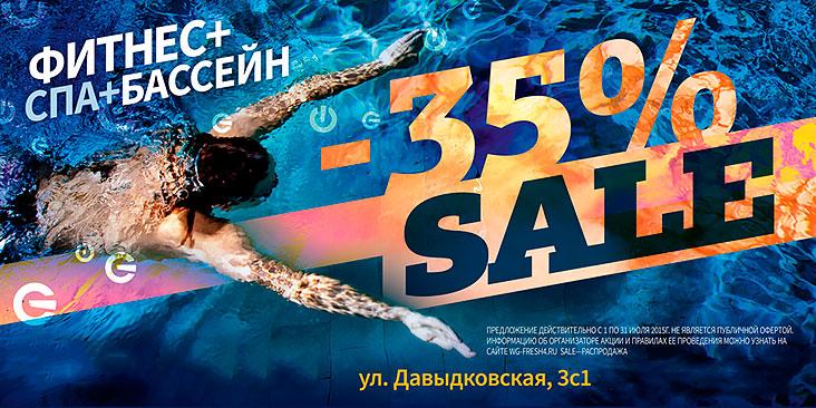 Sale в WG Кутузовский!