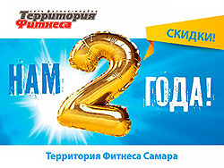 День рождения клуба «Территория Фитнеса Самара»!