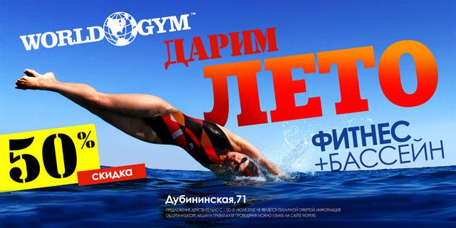 ��� ������������ ������� �� ������� 50% � ������-����� World Gym �����������!