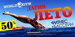 Год безлимитного фитнеса со скидкой 50% в фитнес-клубе World Gym Дубининская!