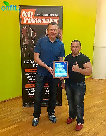 Награждены победители Body Transformation by Fitness Holding в «Фитнес-центре 100%»!