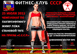 Чемпионат по пауэрлифтингу, жиму лежа и становой тяге на призы «СССР»