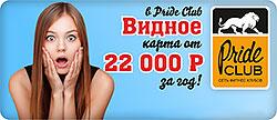 Фитнес-карта от 22 000 рублей за год в Pride Club Видное!
