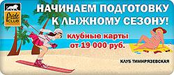 Начинаем подготовку к лыжному сезону в Pride Club Тимирязевская!