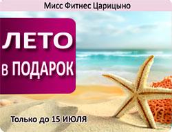 Только до 15 июля при покупке клубной карты лето в подарок в «Мисс Фитнес Царицыно»!