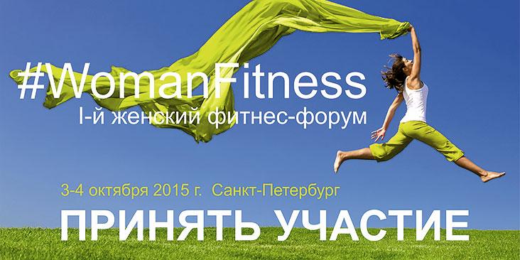 Первый женский фитнес-форум состоится осенью в Петербурге