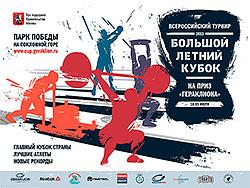 Большой Летний Кубок на приз «Гераклиона»