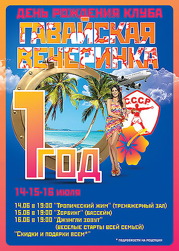 Гавайская вечеринка и скидка до 40% в клубе «СССР Дзержинский»!