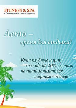 Акция «Лето — время для отдыха!» в Fitness&SPA «Скандинавского Центра Здоровья»!