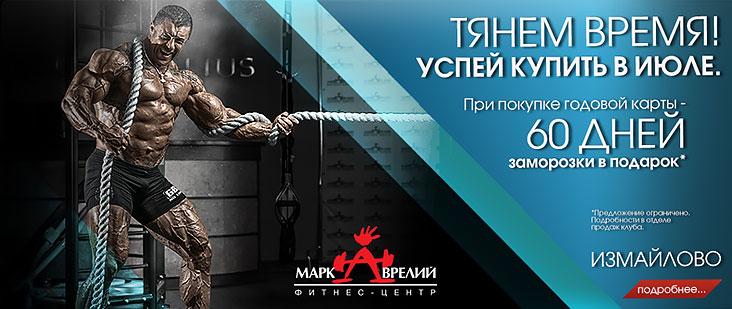 Новая акция в клубе «Марк Аврелий Измайлово»!