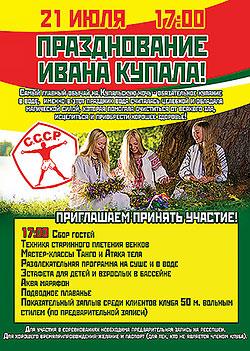 Празднование Ивана Купала в клубе «СССР Юго-Западная»!