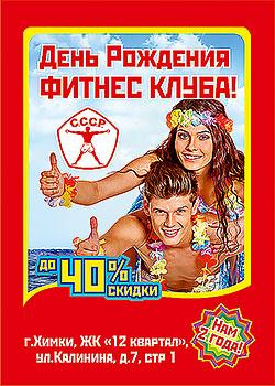 Скидки до 40% в честь Дня рождения клуба «СССР Химки»!