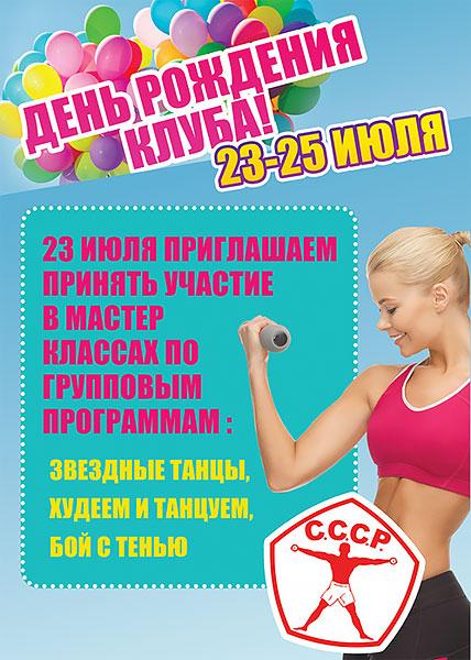 День рождения клуба «СССР Сокольники»!