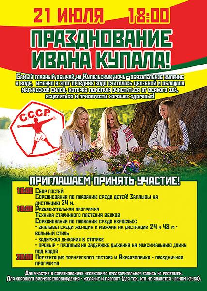 Празднование Ивана Купалы в клубе «СССР Можайское ш.»!