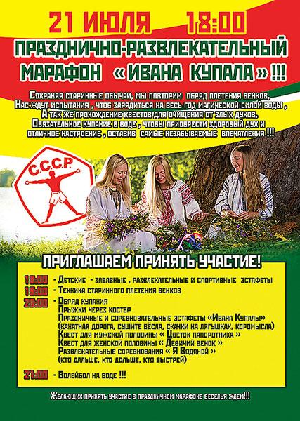 Празднично-развлекательный марафон «Ивана Купала» в клубе «СССР Жулебино»!