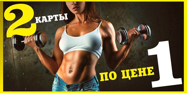 2 клубные карты по цене 1 в фитнес-клубе WG-Звёздный!
