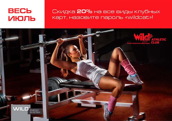 ���� ���� ������ 20% �� ��� ���� ������� ���� � ������-����� Wild Athletic!