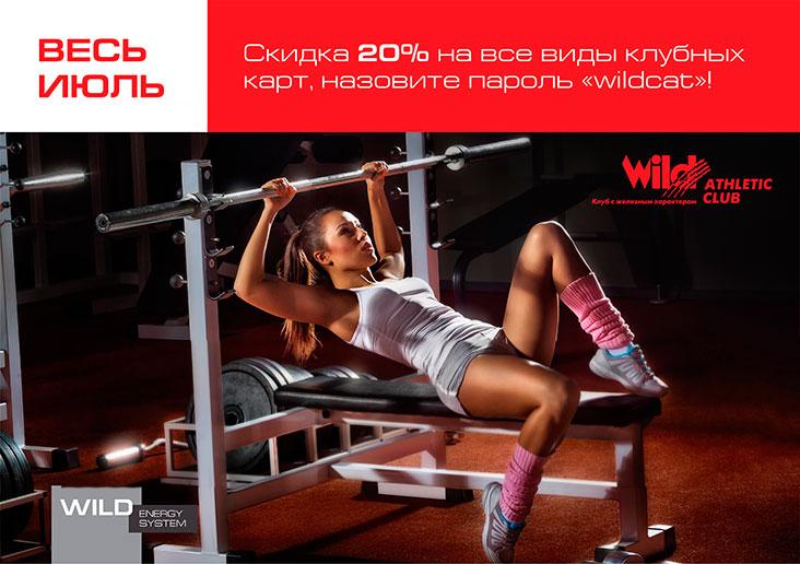 Весь июль скидка 20% на все виды клубных карт в фитнес-клубе Wild Athletic!