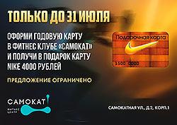 Оформи годовую карту и получи карту Nike на 4000 рублей в клубе «Самокат»!
