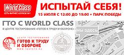 Сдай ГТО вместе с World Class