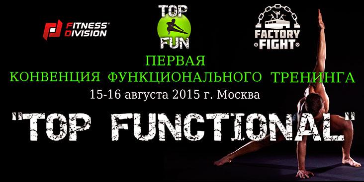 Конвенция функционального тренинга Top Funсtional