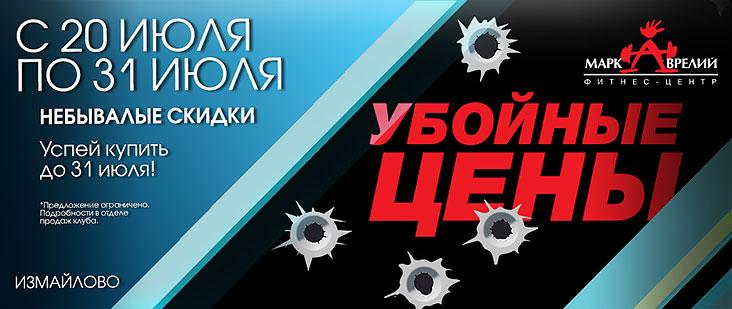 Убойные цены на карты с 20 по 31 июля в клубе «Марк Аврелий Измайлово»!