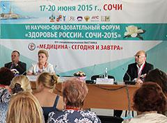 Форум «Здоровье России. Сочи 2015» успешно завершил свою работу