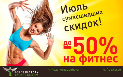 ��� ������ �� ������ � ���� ������ Force Factory!