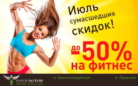 Дни скидок на фитнес в сети клубов Force Factory!