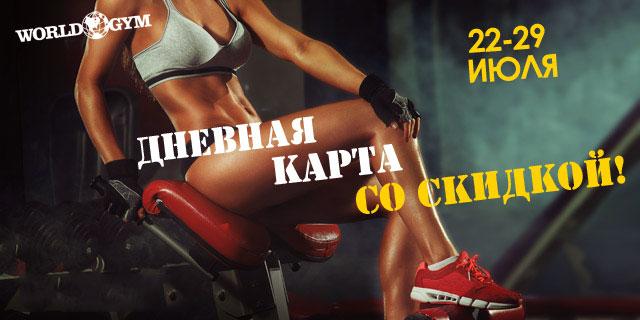Днем — выгоднее в фитнес-клубе World Gym Дубининская!