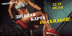 ���� � �������� � ������-����� World Gym �����������!