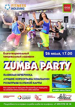 Благотворительный танцевальный марафон Zumba Party