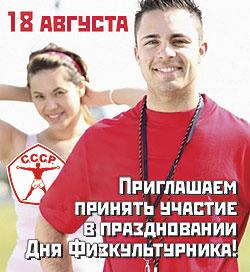 Приглашаем отметить День физкультурника вместе с сетью фитнес-клубов «СССР»!