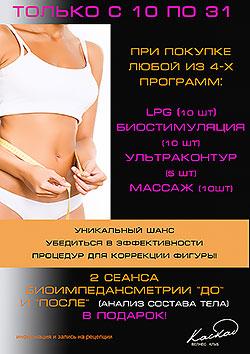 Совместная акция SPA-студии и отдела фитнес-диагностики в клубе «Каскад»!
