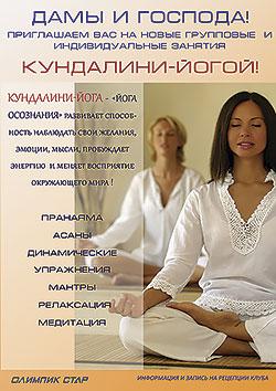 Фитнес-клуб «Олимпикстар» приглашает на групповые и индивидуальные тренировки по йоге-кундалини!