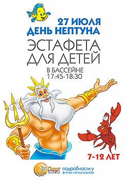 «День Нептуна» в фитнес-клубе «Арт-Спорт»