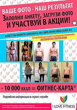 Акция «Ваше фото – наш результат» в клубе I Love Fitness